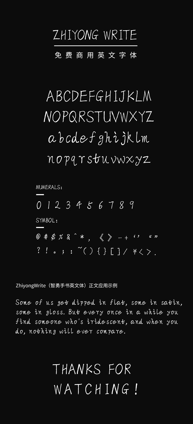 智勇手书体,免费商用中英文字体