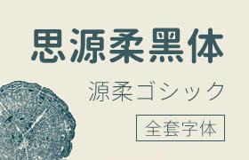 思源柔黑体(源柔ゴシック)全套下载