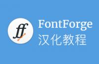 FontForge 汉化教程