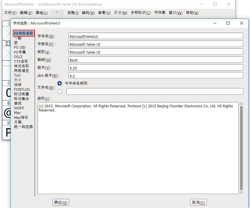 FontForge:免费字库设计软件 附使用教程