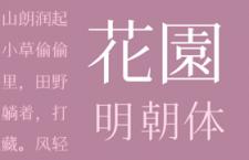 花园明朝A (HanaMin)  免版权中日韩字体