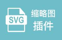 SVG缩略图 插件补丁