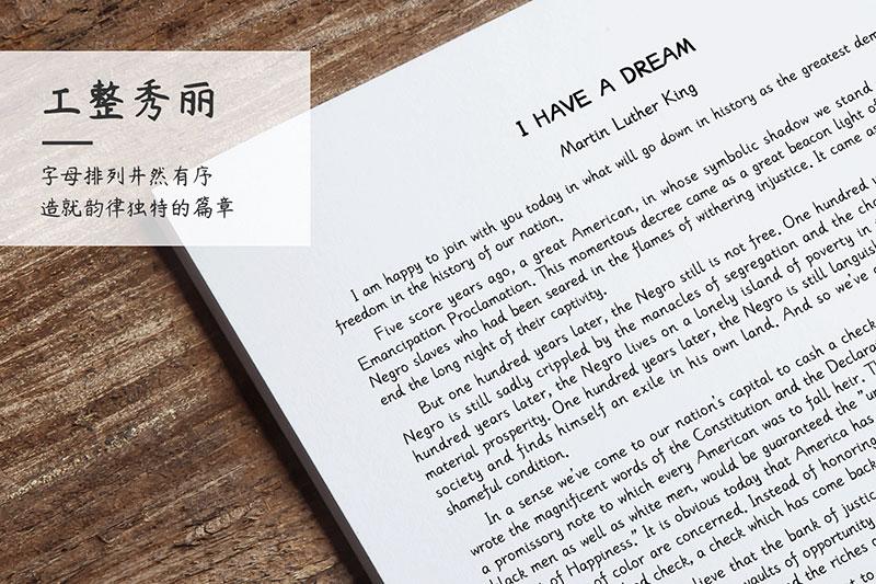 杨任东竹石体,免费可商用的手写字体