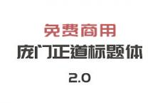 庞门正道标题体2.0,免费商用中文字体