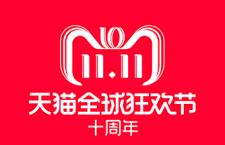 2018天猫双11,44个品牌联合海报动态视频版