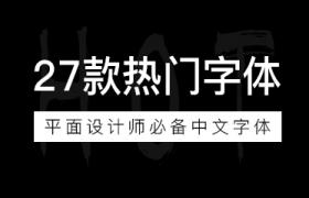 27款平面设计师必备中文字体