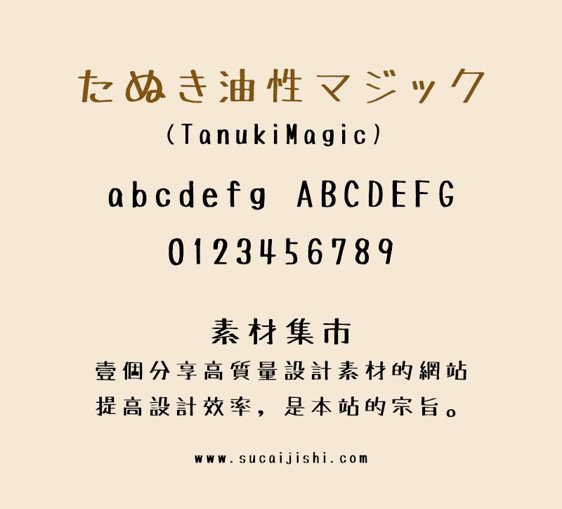 TanukiMagic 马克笔POP日文字体,可商用