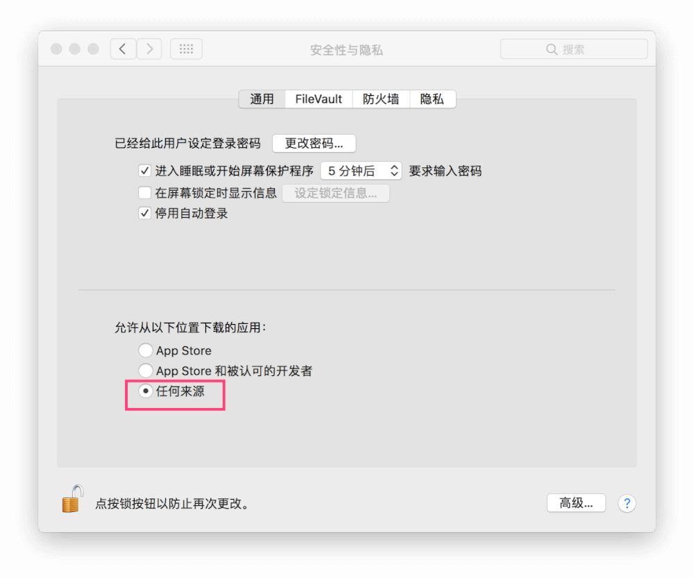 "Mac安装软件时提示""已损坏""的问题"