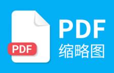 开启PDF缩略图方法