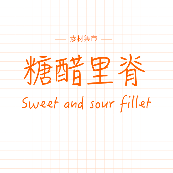 26款高人气手写中文字体