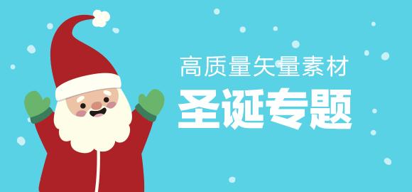 2018圣诞节设计素材