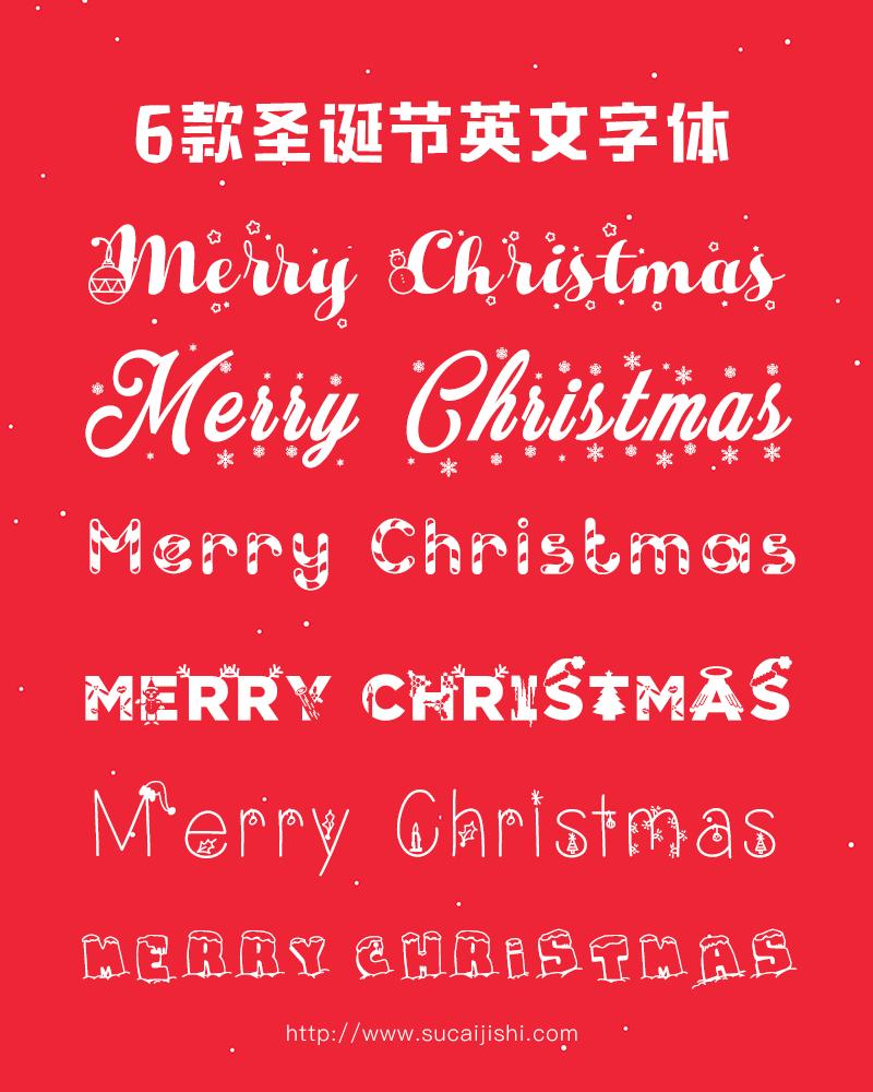 6款圣诞节英文字体