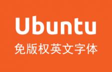 Ubuntu 开源字体完整版