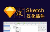 SketchI18N:Sketch一键汉化插件