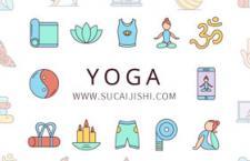 20枚瑜伽图标,AI格式