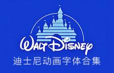 迪士尼动画电影字体合集