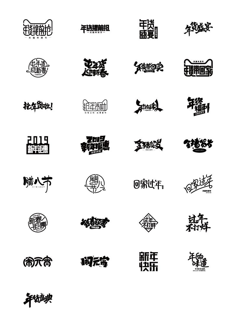 2019猪年字体设计,AI源文件