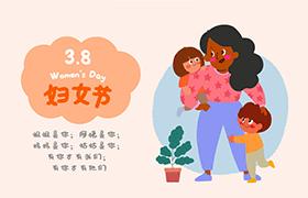 妇女节插图,AI源文件