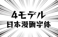 4款日本漫画字体