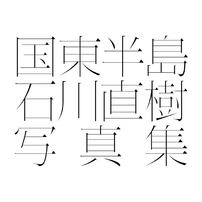 200+款字体设计,AI源文件