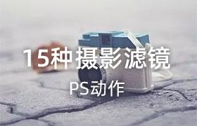 15种摄影滤镜,PS动作
