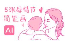 5张母亲节简笔画插图,Ai源文件