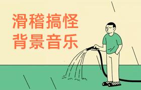 """35首私藏""""滑稽搞怪""""背景音乐"""