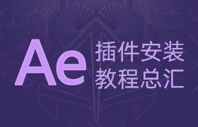 AE插件、脚本和预设的安装方法总汇