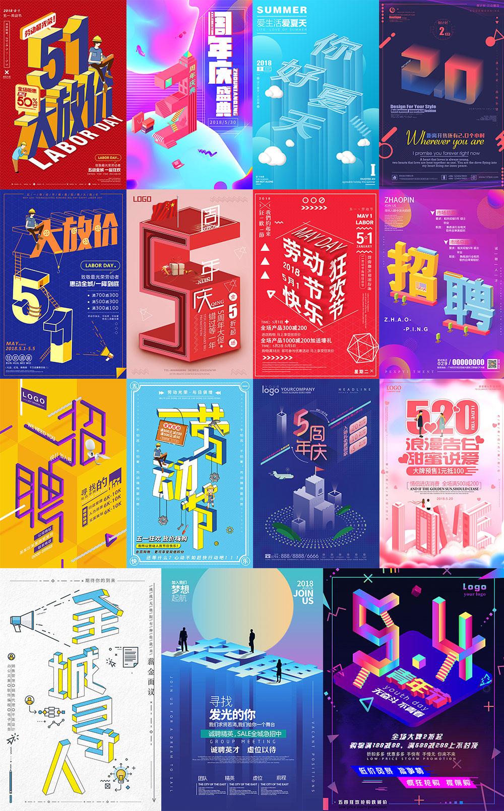 15张3D立体海报合集,PSD源文件