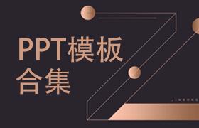 PPT模板合集
