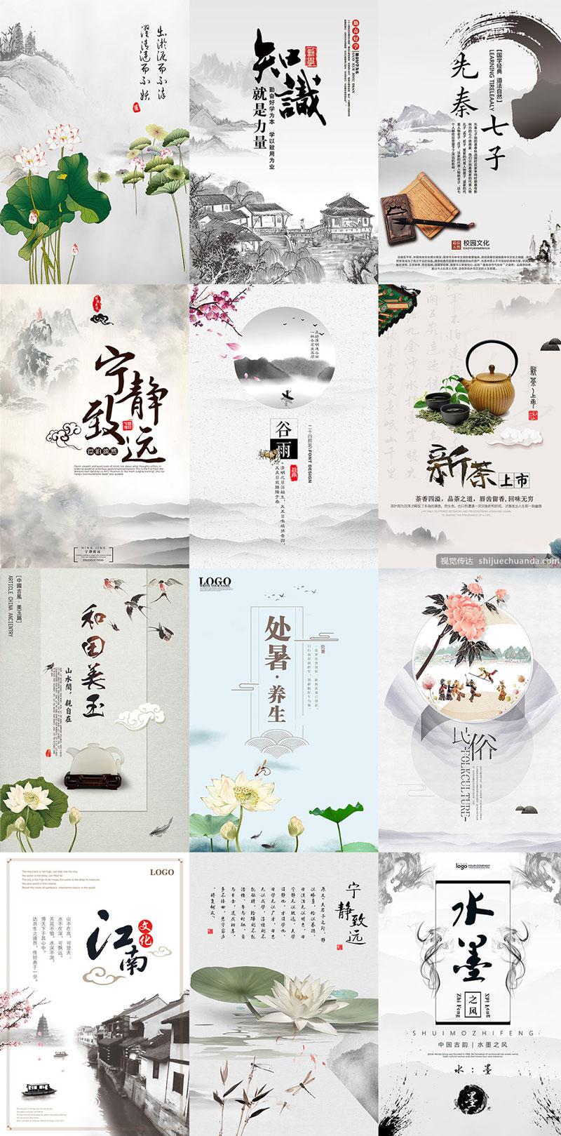12张中国风节气海报,PSD源文件
