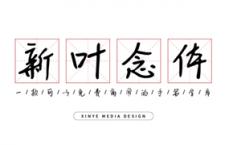 新叶念体手写字体,免费可商用