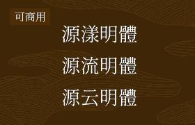3款日本明体系列免版权字体