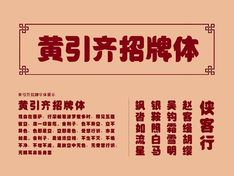 黄引齐招牌体,中文字体