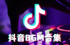 54首抖音BGM热门音乐合集