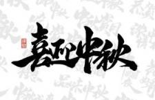 中秋大气书法文字,PSD源文件