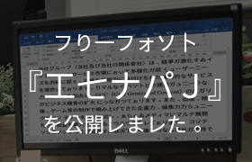 エセナパJ 日文字体,免版权