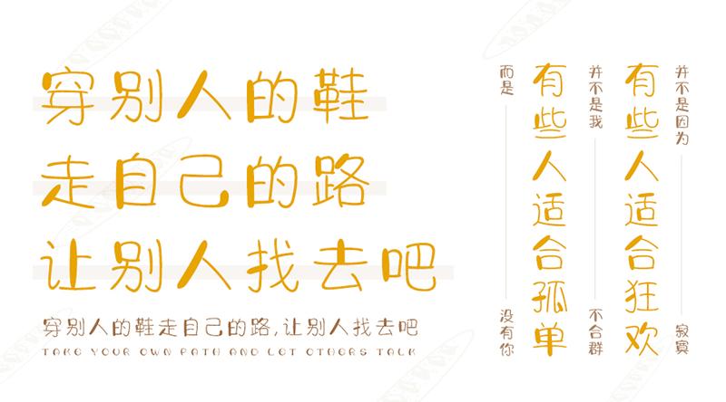 字体视界法棍体,免费可商用