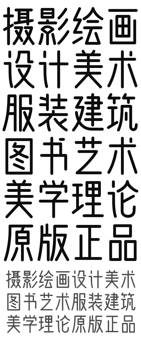 问藏书房中文字体,免费可商用