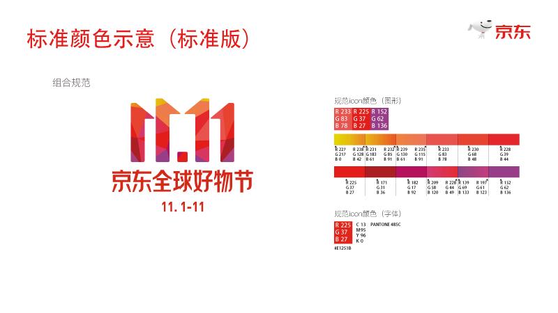 """2019天猫""""双11""""和京东""""全球好物节""""官方品牌LOGO设计规范,AI PDF源文件"""