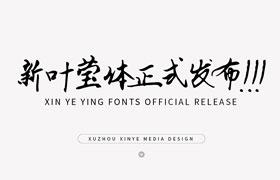 新叶莹体书法字体