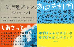 26款手写风格日文字体,免费可商用