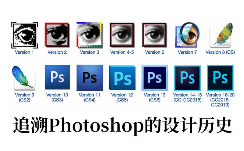 追溯Photoshop的设计历史