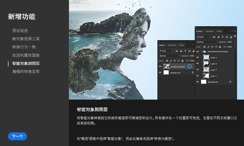 Photoshop 2020 新功能介绍