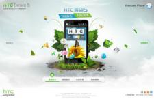 HTC手机专题页面设计PSD源文件