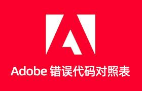 Adobe 安装错误代码对照表及解决方案