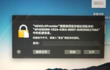 MAC系统开机提示输入密码窗口或存储钥匙串的解决方法
