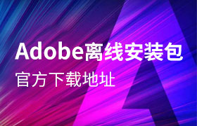 Adobe CC 2018-2019 离线安装包/试用版官方下载地址