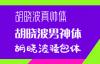 胡晓波真帅体+胡晓波男神体+胡晓波骚包体,三款免费可商用字体