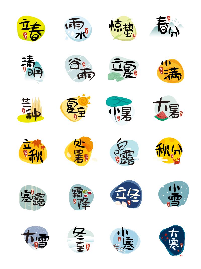 24节气字体插图矢量素材,AI源文件